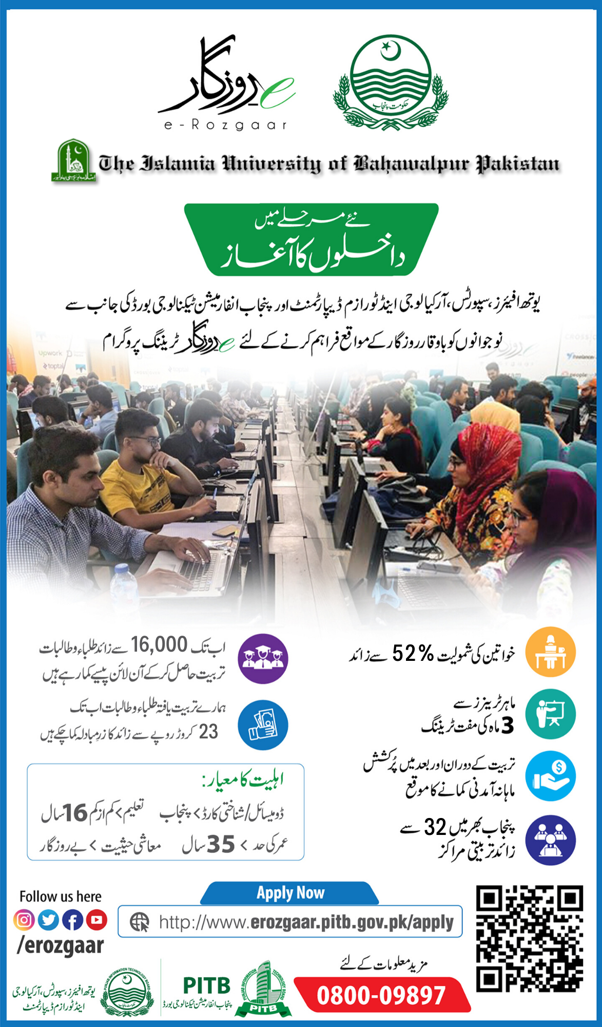 Copy of Admissions Open Urdu