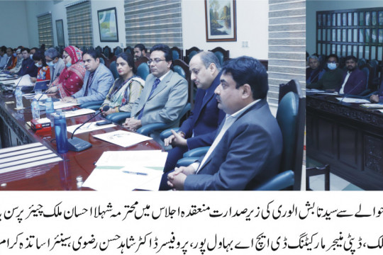 Meeting of Second Annual Literary and Cultural Festival BLCF-2021