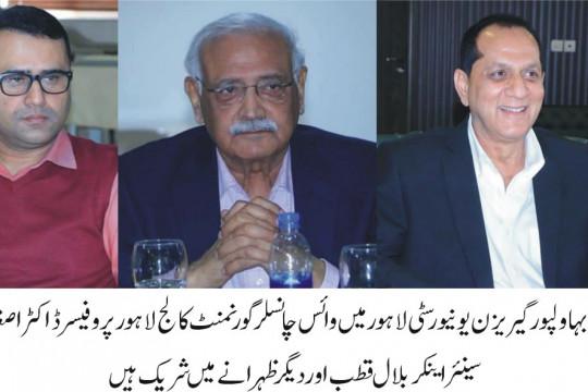 WVC Visit Garrison University Lahore
