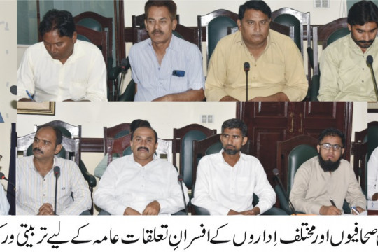 Second Phase of training Program for Journalists beings