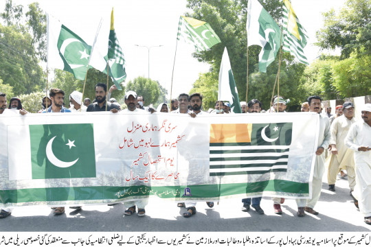 IUB Students and Teachers participate in Rally organized by District Government in connection with Kashmir Siege Day