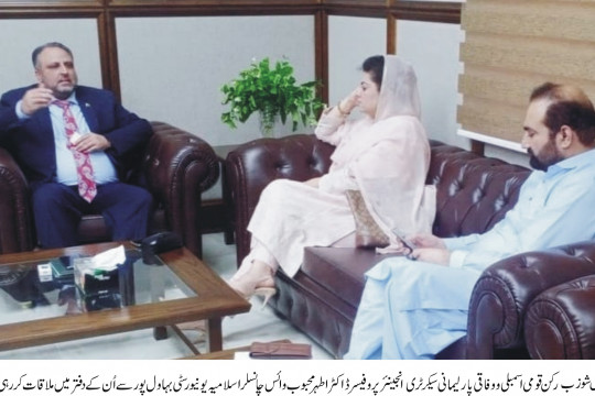 Member National Assembly Ms. Kanwal Shauzab meets Worthy Vice Chancellor