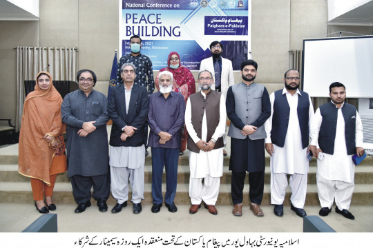 IUB organized Peace Seminar at Abbasia Campus