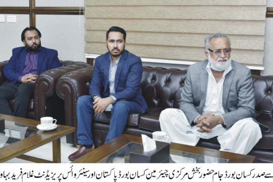 President Kissan Board called on Worthy Vice Chancellor