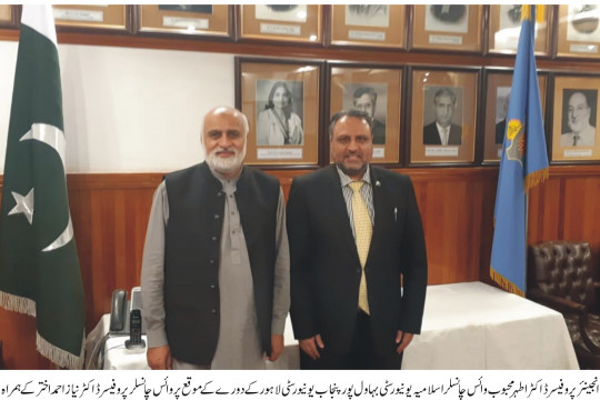 IUB and Punjab University Join Hands to Promote Quality Education