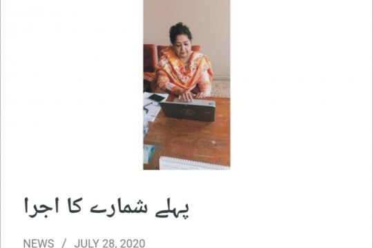 First issue of Journal Published from Urdu Department