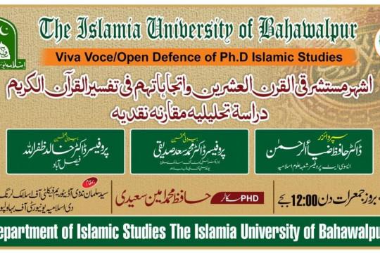 PhD Open Defense at Islamic Studies Department