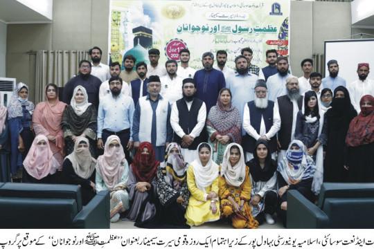 A seminar on Azmat-E-Rasool held at IUB